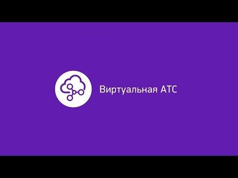 Виртуальная АТС от МегаФона