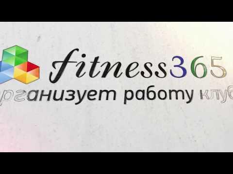 Новый интерфейс fitness365