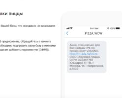 Служба доставки пиццы