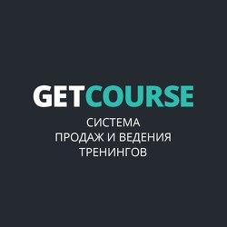 Гет Курс