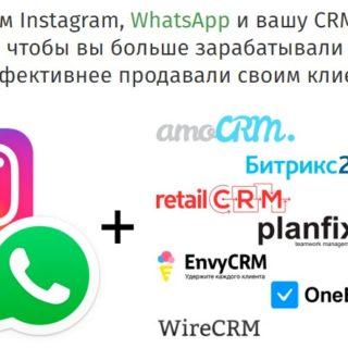 i2crm_integraciya